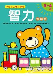 智力3-4歲(進階版):幼兒多元智能開發