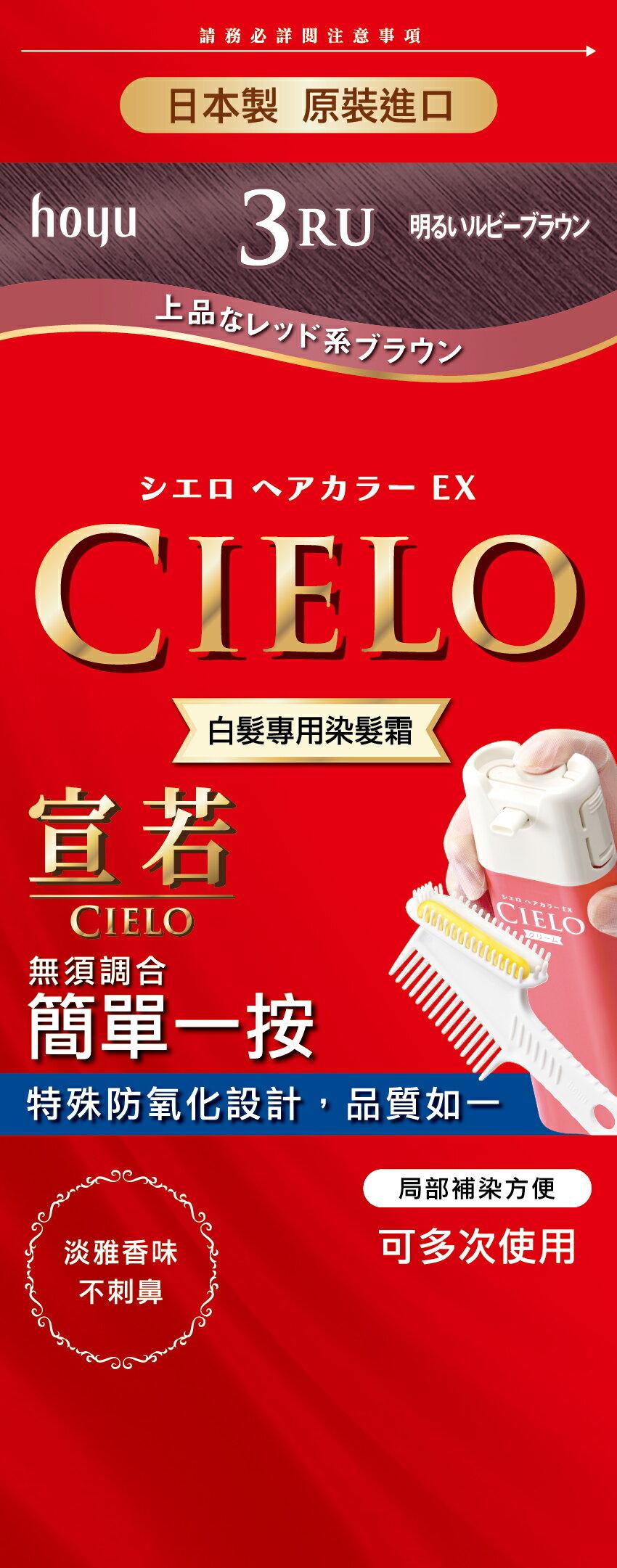 CIELO宣若 EX染髮霜【3RU】亮紫棕色 - 限時優惠好康折扣