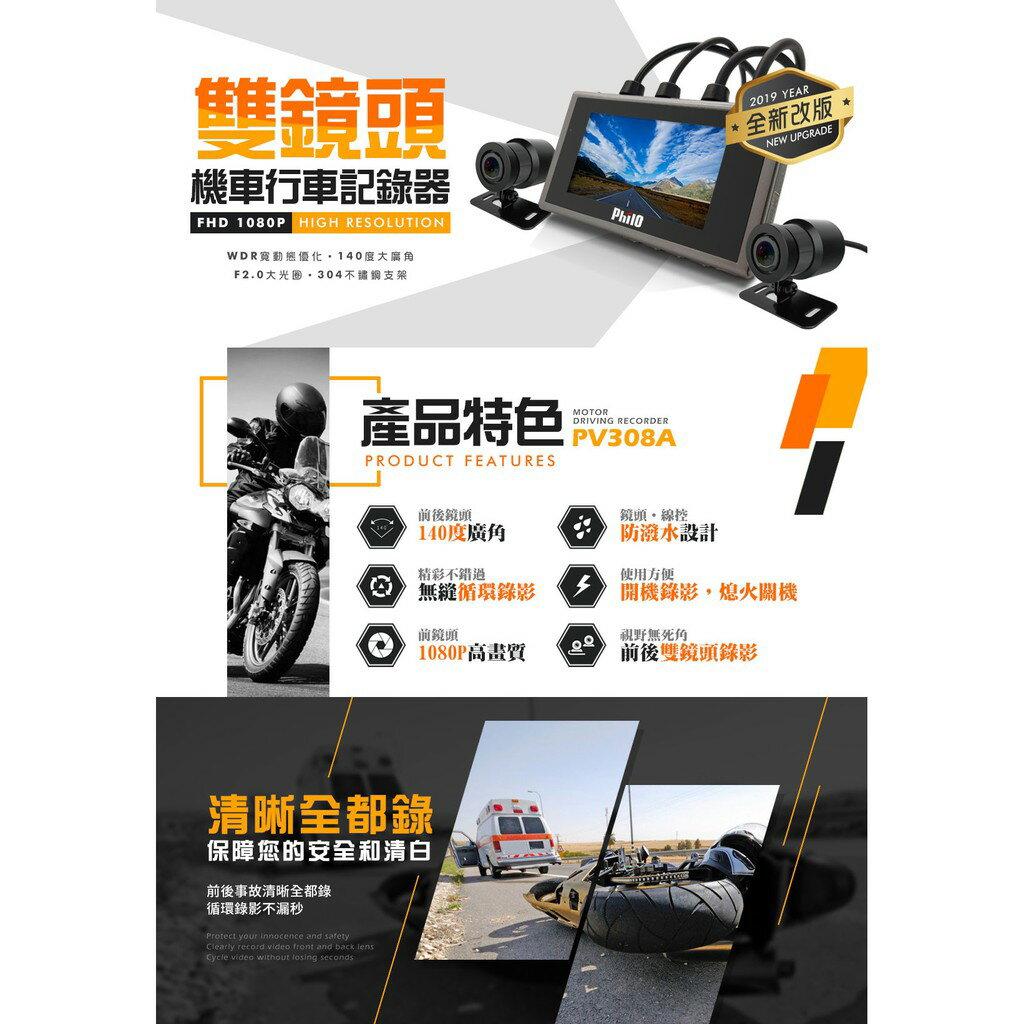 R7p 飛樂【PV308A】雙鏡頭機車行車紀錄器 開機即錄影 直出線設計 1080P 30fps版本 WDR寬動態