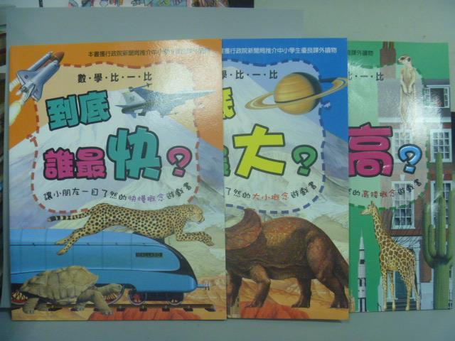 【書寶二手書T1/少年童書_QCY】數學比一比-到底誰最快_到底誰最大_到底誰最高_共3本合售