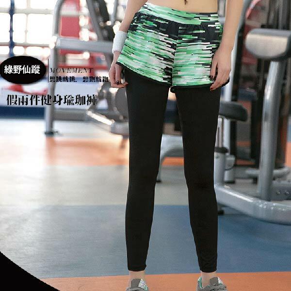 女運動 修身時尚 柔軟提臀 假兩件運動褲健身瑜珈 /波波小百合0047A