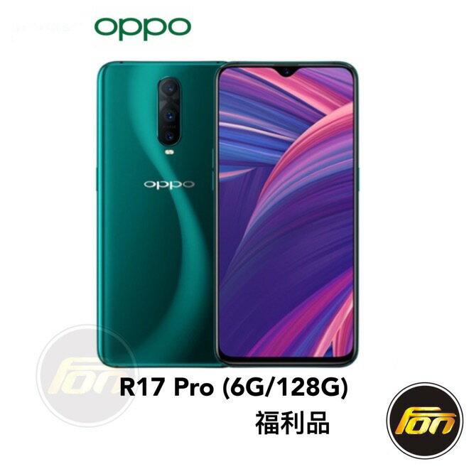 (福利品) OPPO R17 Pro 6.4吋 6G/128G 凝光綠 保固一年