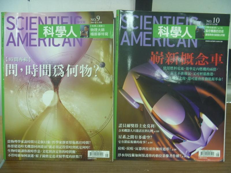 ~書寶 書T1/雜誌期刊_QAI~科學人_第9  10期_共2本合售_問時間為何物等