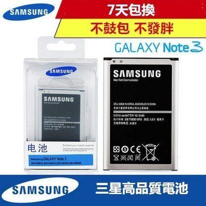 三星 Note3 原裝 電池 N900 N9005 N9006 N9008V NOTE3電池 附電池盒 另有 座充(天津製)