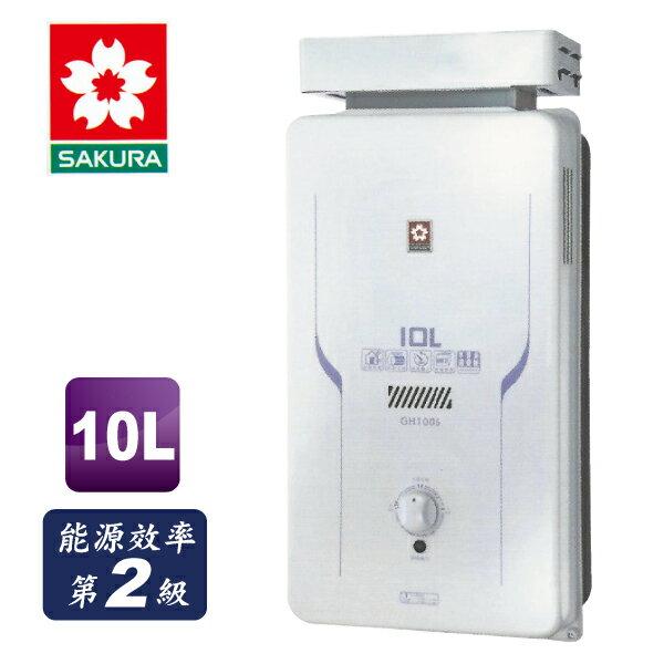 SAKURA櫻花 屋外抗風熱水器 10L 液化 GH1006 合格瓦斯承裝業 免費基本安裝(限桃竹苗地區)