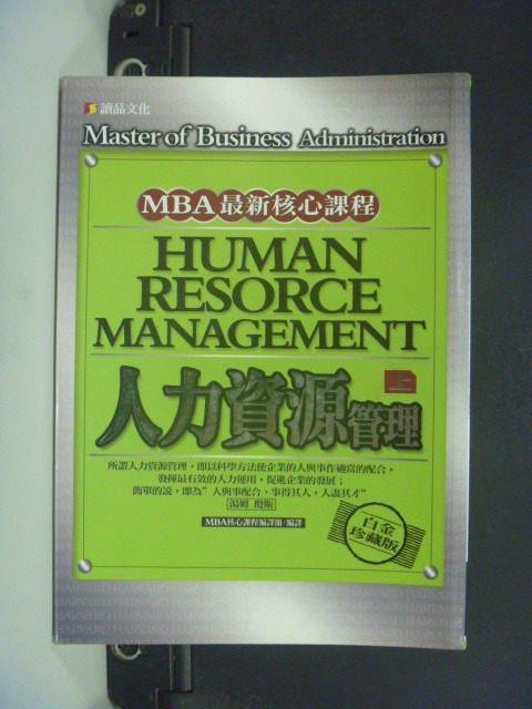 【書寶二手書T6/財經企管_GPY】人力資源管理(上)-白金珍藏版_MBA核心課