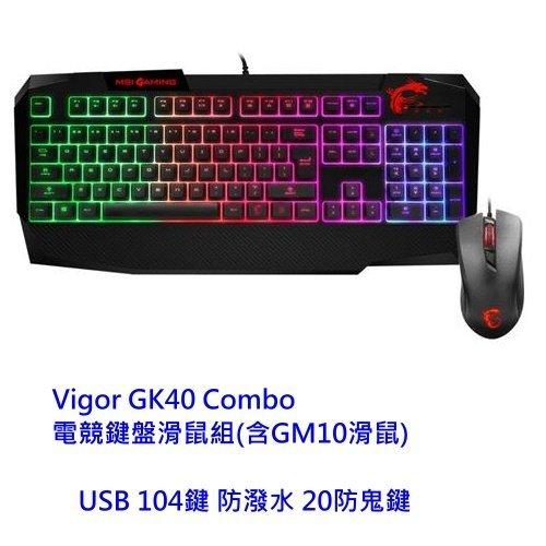 【新風尚潮流】MSI鍵盤滑鼠組GK40GM10電競鍵盤電競滑鼠組USBGK40-Combo