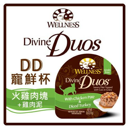 【力奇】WELLNESS Core DD寵鮮杯 貓無榖餐盒-火雞肉塊+雞肉泥2.8oz-62元>可超取(C382A02)