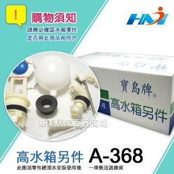【寶島牌】高水箱另件/ 高水箱馬桶進水組/ 浮球型進水組/馬桶零件組/ A-368 一般通用型