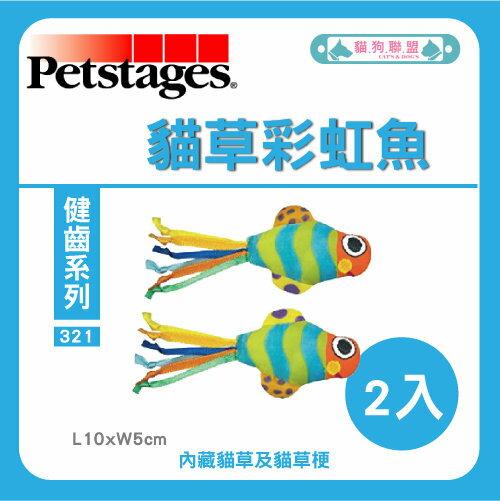 +貓狗樂園+ Petstages【健齒系列。321。貓草彩虹魚】200元