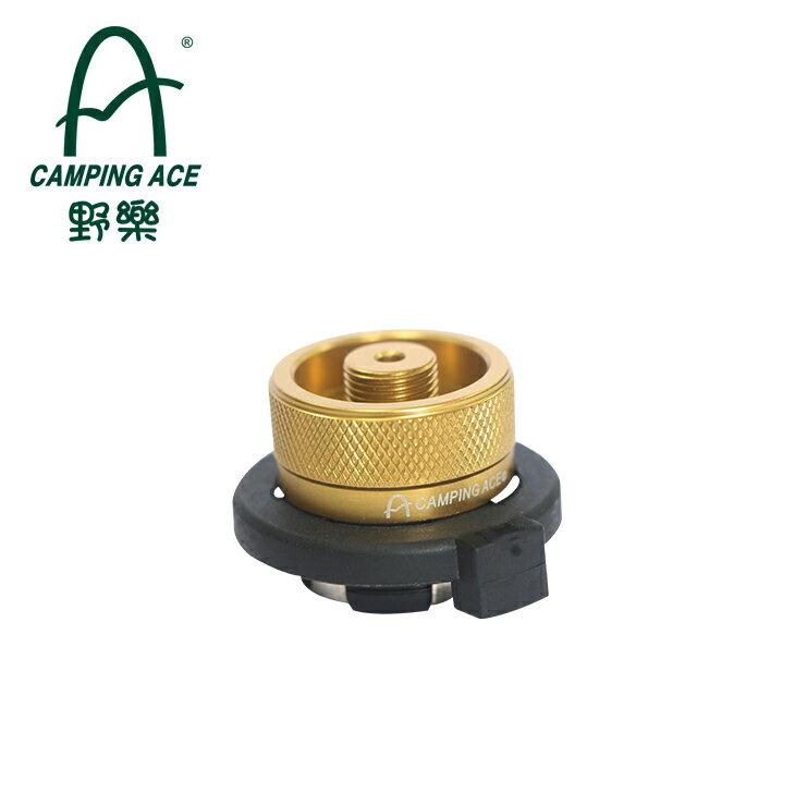 野樂鋁合金止漏轉換接頭 ARC-920-2 野樂 Camping Ace