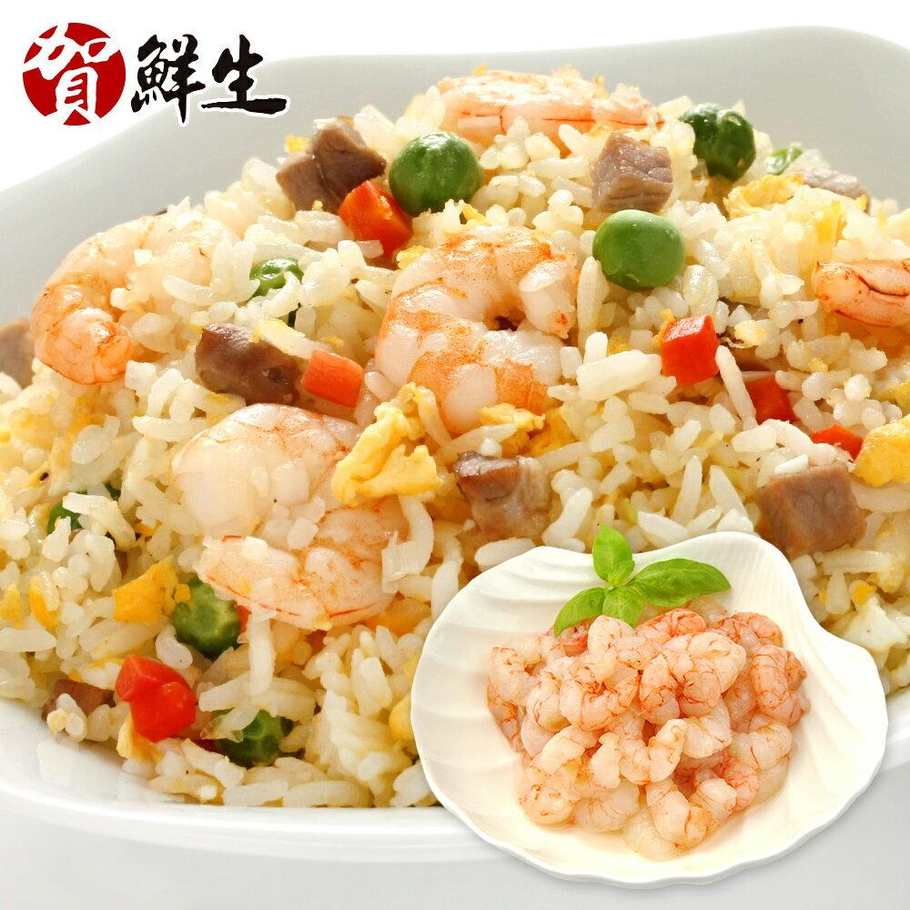 【賀鮮生】天然野生海蝦仁1盒(150g/盒)- 炒飯 蒸蛋 無膨發 海捕 劍蝦 水產 海鮮