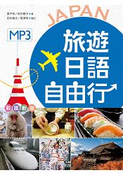 旅遊日語自由行【彩圖版】(32K+1MP3) - 限時優惠好康折扣