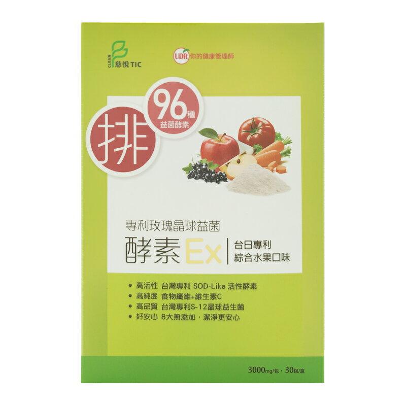 UDR 專利玫瑰晶球益菌酵素EX (30包/盒)【優.日常】
