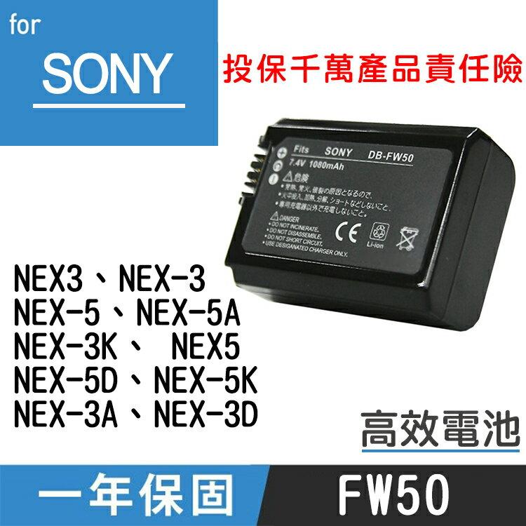 特價款@攝彩@SONY FW50 高效相機電池 A5100 A7s NEX-C3 NEX-F3 NEX-5N NEX-3N NEX5一年保固