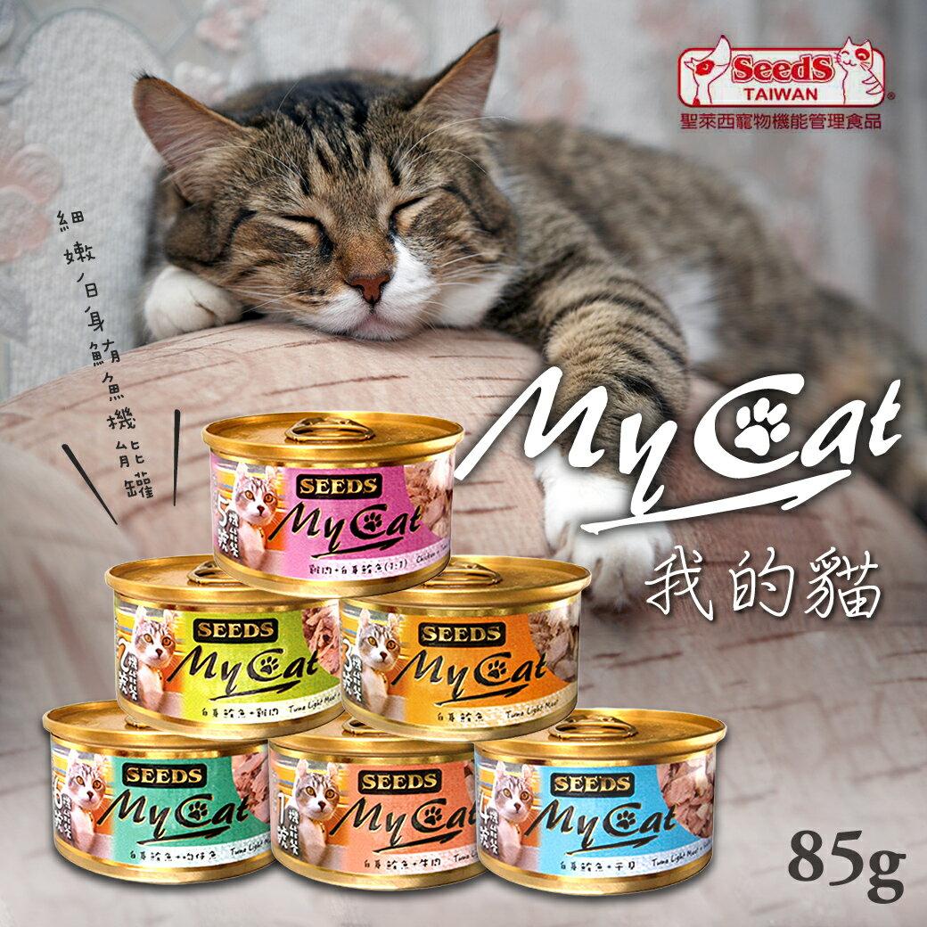 MY CAT 我的貓85g 聖萊西 惜時SEEDS 白身鮪魚 機能貓罐 貓咪罐頭 貓罐頭 貓副食罐《亞米屋Yamiya》