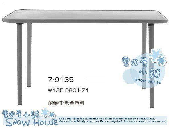 ╭☆雪之屋小舖☆╯7-9135P08造型長桌餐桌咖啡桌休閒桌