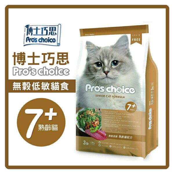 【力奇】博士巧思無穀貓食-熟齡貓7+300G-140元>可超取(A832D21)