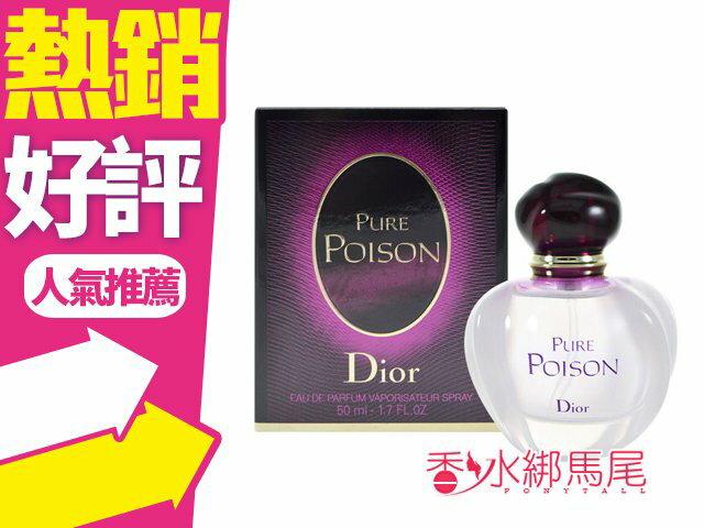 Dior Pure Poison 純真誘惑淡香精 50ml?香水綁馬尾?