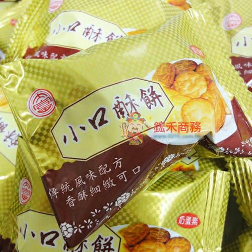 【0216零食會社】大富-小口酥餅