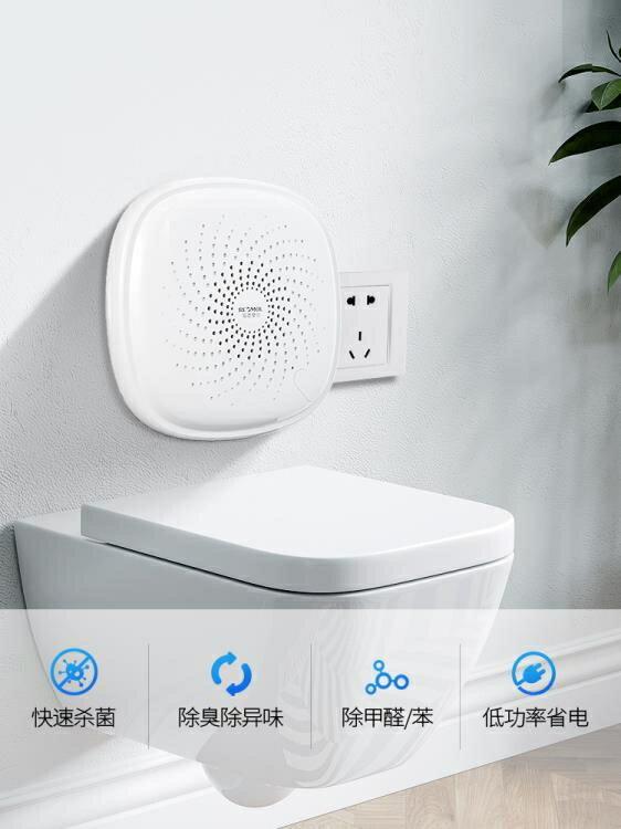 空氣淨化器 消毒機空氣凈化器家用除甲醛異味衛生間廁所除臭 LX