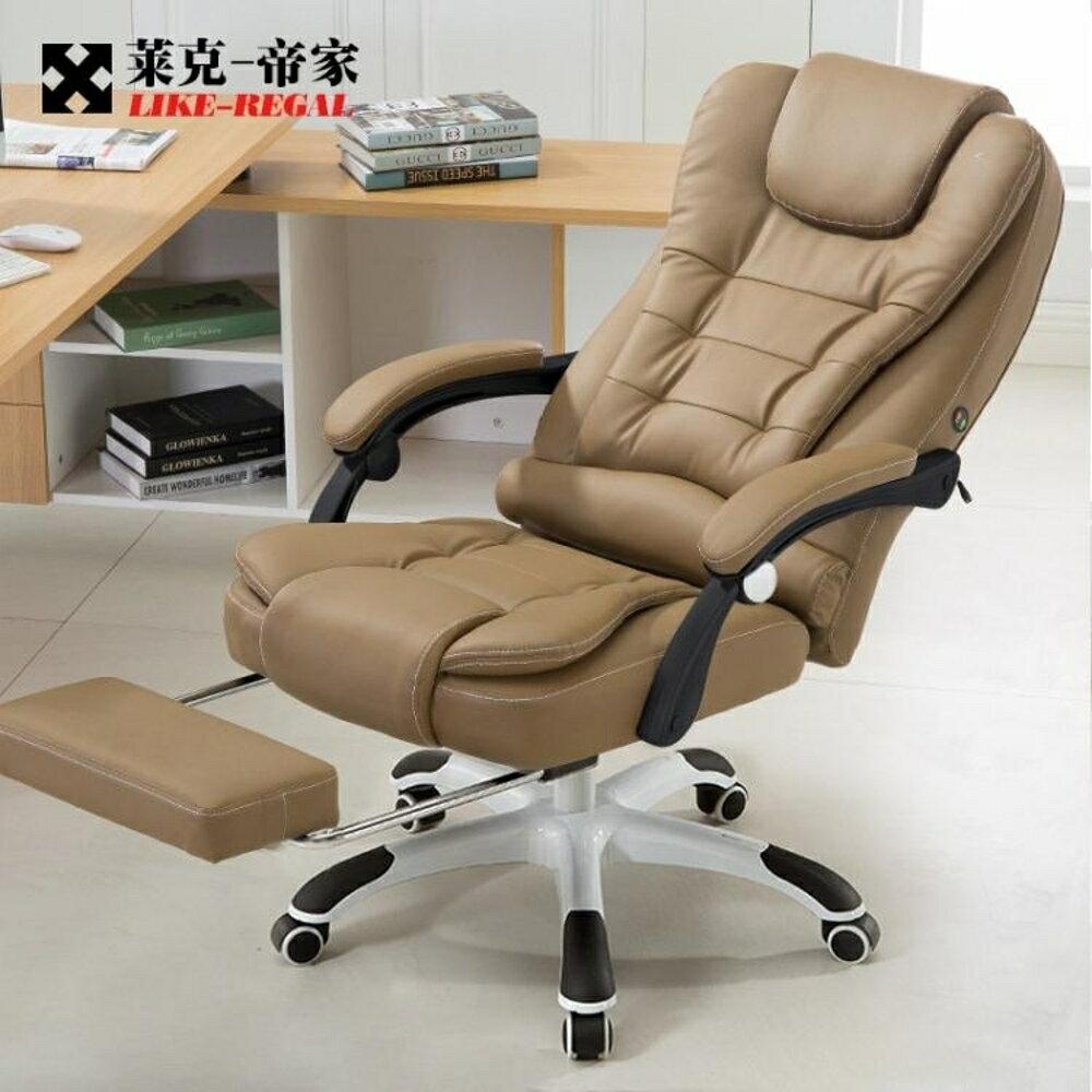 萊克帝家電腦椅家用辦公椅可躺老板椅升降轉椅按摩擱腳午休座椅子ATF 錢夫人小舖