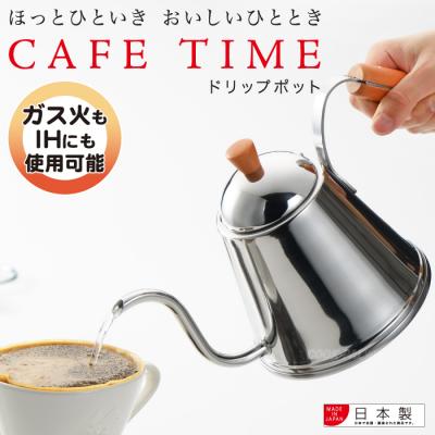 日本製yoshikawa Fons Drip Pot SH7090 不鏽鋼細口壺/咖啡壺/手沖壺/瓦斯爐/IH電磁爐/露營手沖咖啡/1L/