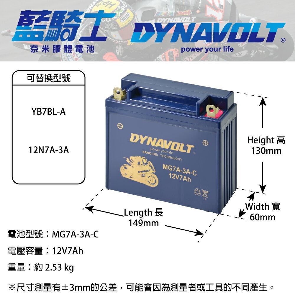 【DYNAVOLT 藍騎士】MG7A-3A-C - 12V 7Ah - 機車奈米膠體電池/電瓶/二輪重機電池 - 與YUASA湯淺YB7BL-A/12N7A-3A同規格