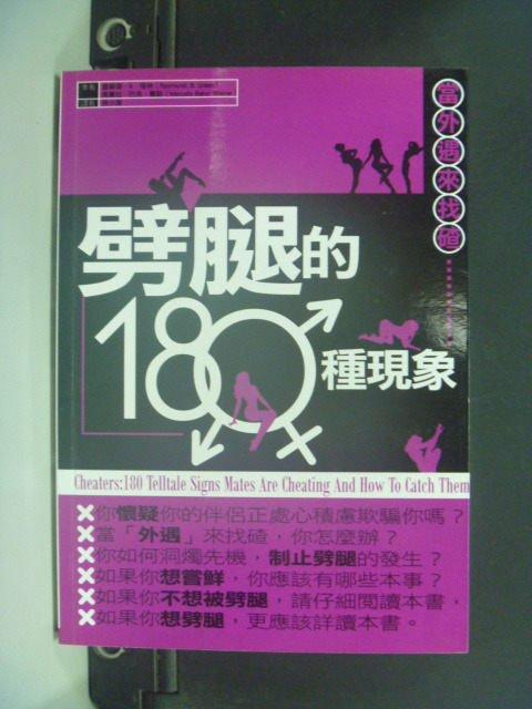 【書寶二手書T6/兩性關係_JFU】劈腿的180種現象--當外遇來找碴_雷蒙德‧B