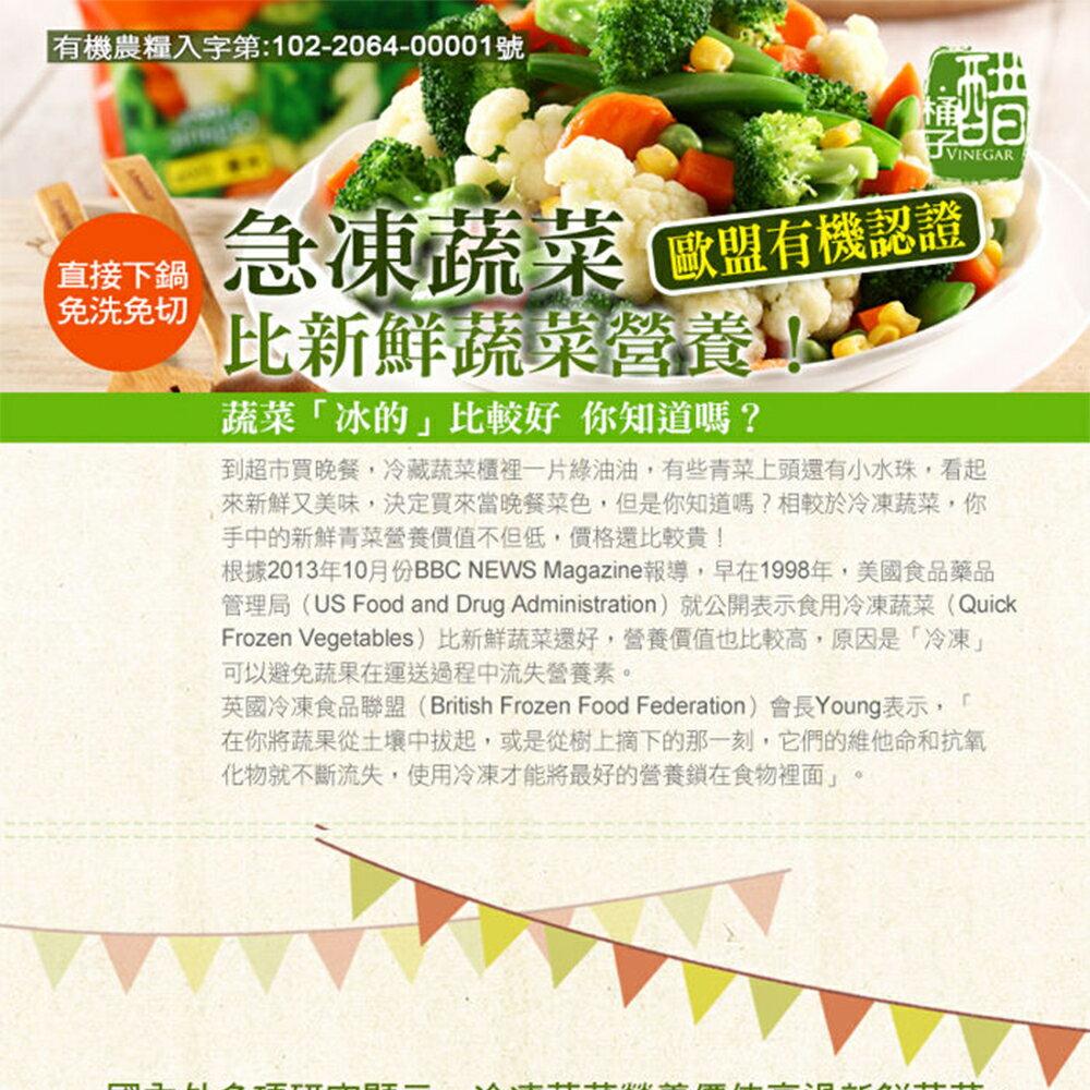 【歐盟有機驗證】進口急凍蔬菜 綜合時蔬 250g 1