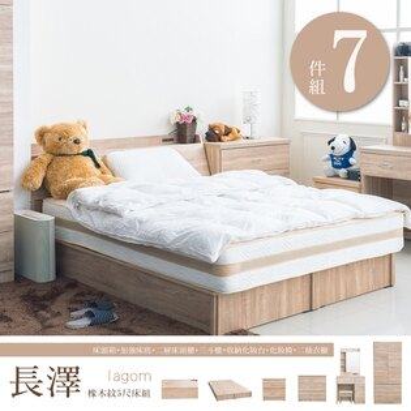 【dayneeds】長澤橡木紋5尺雙人七件組床頭箱加強床底床頭櫃衣櫥三斗櫃化妝台化妝椅