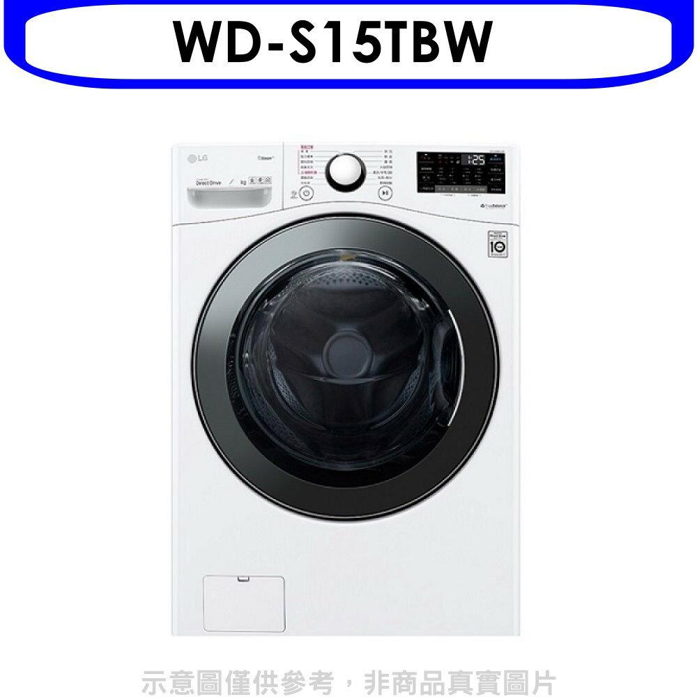 樂點10%送=9折+現折200★LG樂金【WD-S15TBW】15公斤滾筒蒸洗脫洗衣機