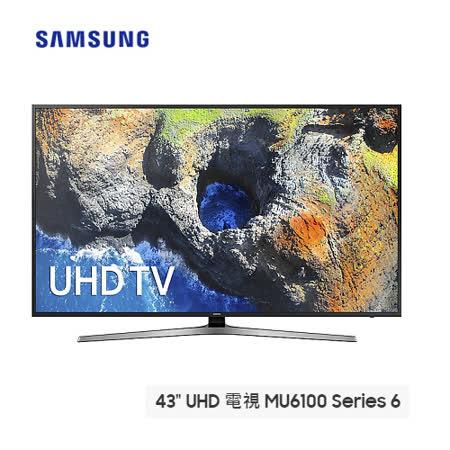Samsung 三星到SAMSUNG 三星 43吋 UHD 液晶電視 UA43MU6100WXZW 公司貨 免運費 12期0%