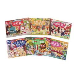 球球館 格林童話貼紙:小紅帽 (全6冊)小紅帽/金髮女孩與三隻熊/糖果屋/大野狼與七隻小羊/獅子的眼鏡/桃太郎