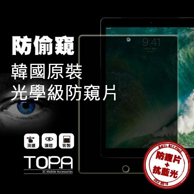 防窺 蘋果 ipad pro 9.7吋 10.5吋 12.9吋 韓國原裝 非滿版防眩光抗藍光 螢幕保護貼 保護貼 雷射切割 台灣製造