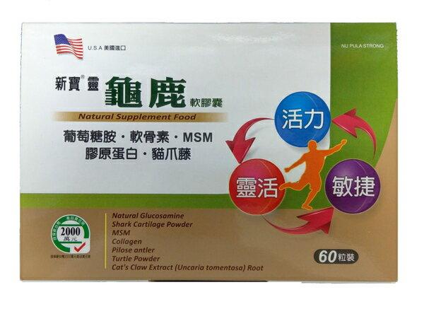 新寶靈 龜鹿軟膠囊 60粒/盒◆德瑞健康家◆【樂天網銀結帳10%回饋】