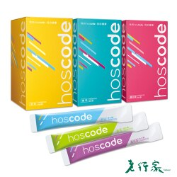 【老行家】hoscode益生菌(三盒組)