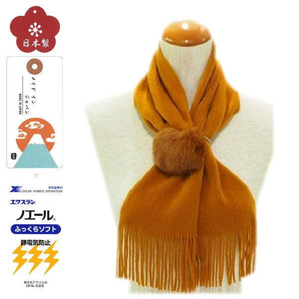 日本製短版素色毛球圍巾 (焦糖黃)