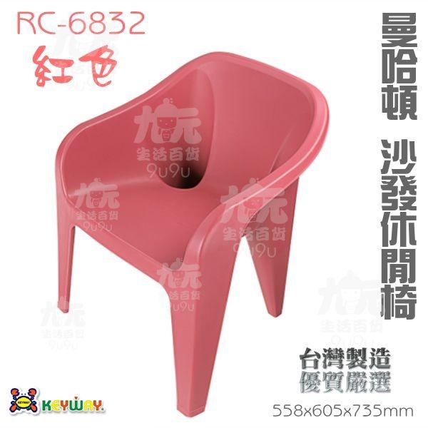 【九元生活百貨】聯府RC-6832曼哈頓沙發休閒椅紅色塑膠椅靠背椅RC6832