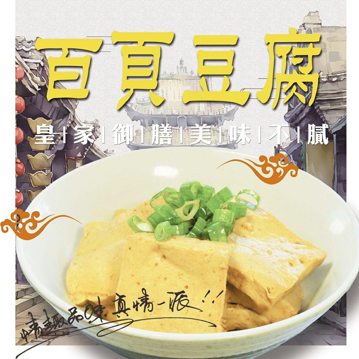 【秘製滷味】滷百頁豆腐300G(五種滷汁任選)
