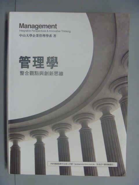 【書寶二手書T1/大學商學_YFA】管理學:整合觀點與創新思維4/e_中山企業管理學
