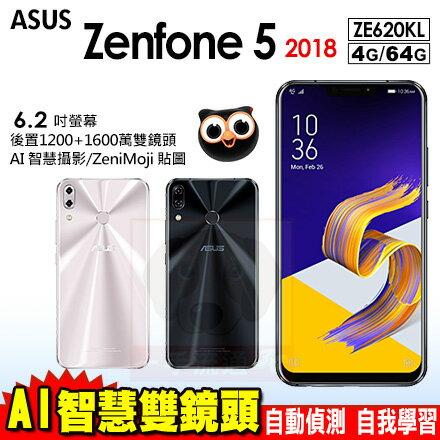 ASUS ZenFone 5 6.2 吋 ZE620KL 4G / 64G 贈側翻皮套+9H玻璃貼 全螢幕AI智慧雙鏡頭手機 - 限時優惠好康折扣