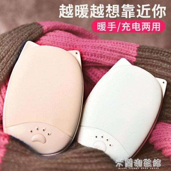暖手寶 暖手寶便攜式充電寶兩用卡通女生可愛韓版迷你USB充電發熱電暖寶