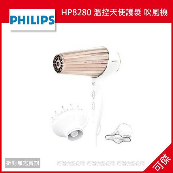 可傑 Philips 飛利浦 HP8280 溫控天使護髮 吹風機 公司貨 千頌伊二代  負離子  呵護秀髮  頭髮柔亮