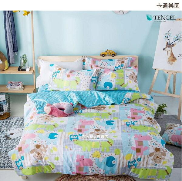 【嫁妝寢具】TENCEL天絲冬夏鋪棉兩用兒童睡袋120x150公分附原廠收納提袋