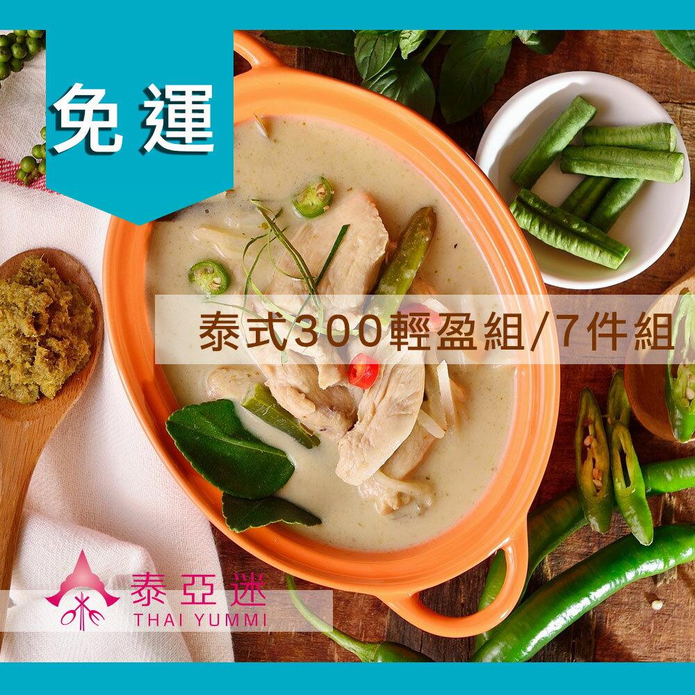 【免運組】泰式300輕盈組 / 7件組【泰亞迷】團購美食、泰式料理包、5分鐘輕鬆上菜、每道主食低於300大卡 0