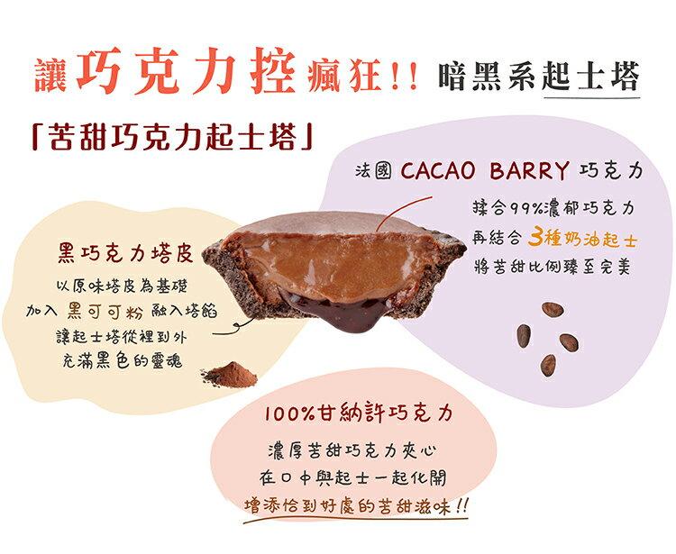 【安普蕾修Sweets】苦甜巧克力起士塔10入 / 盒 團購  甜點  下午茶   禮盒  蛋糕 蛋奶素 2