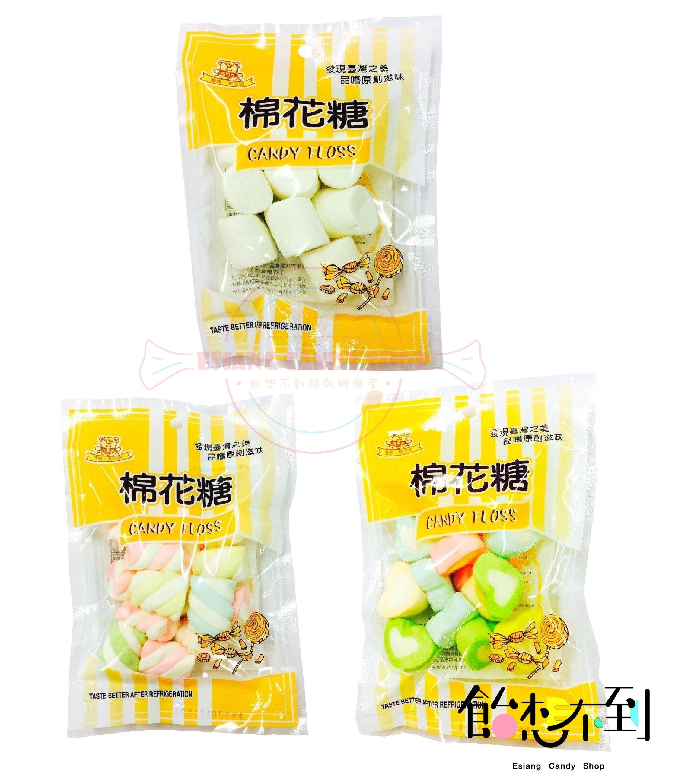 〚吉米吉〛棉花糖45g - 大筒狀特白/彩心/炫彩麻花