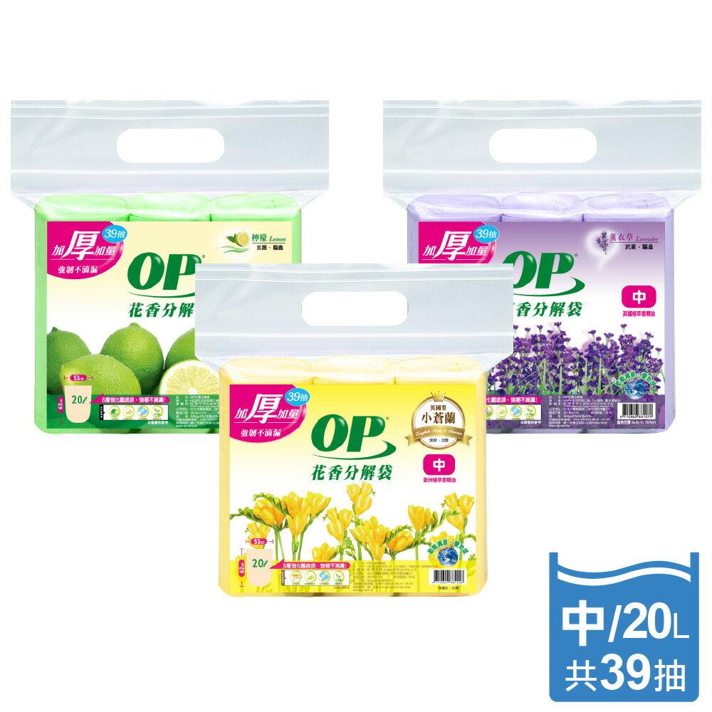 【OP】花香分解袋-中 垃圾袋/清潔袋