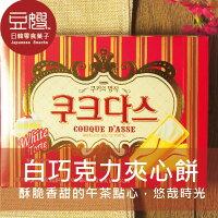 白色情人節禮物到【豆嫂】韓國零食 CROWN 白巧克力法式夾心餅